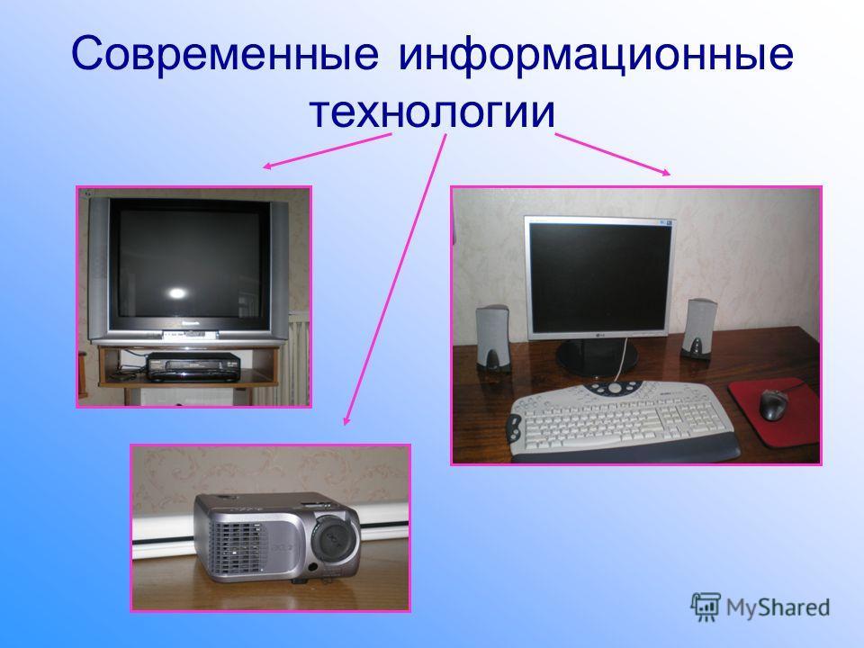 Современные информационные технологии