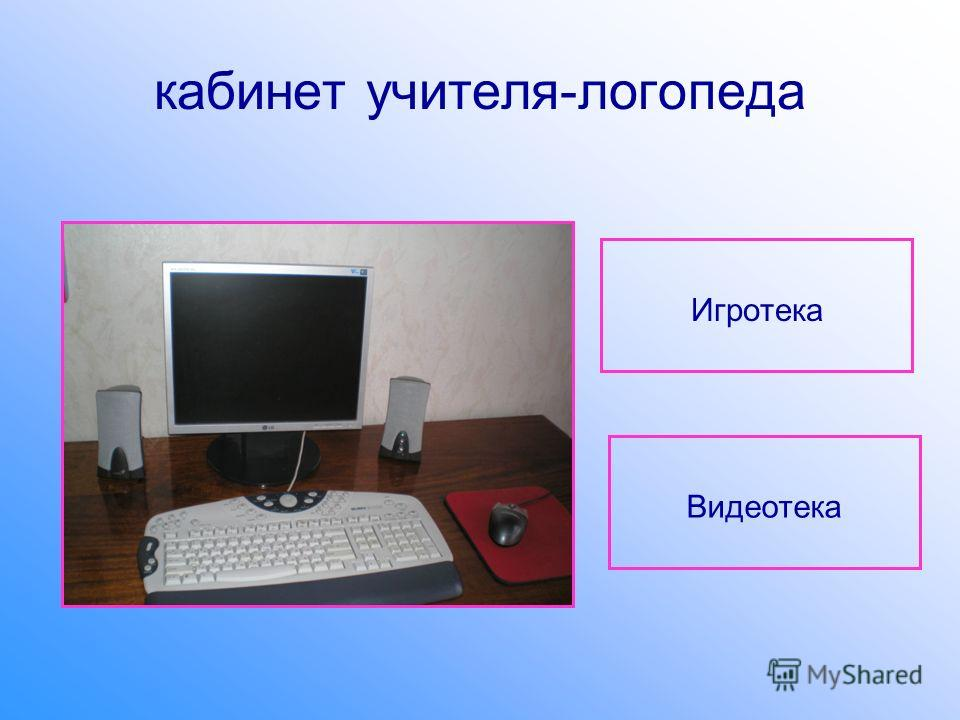 кабинет учителя-логопеда Игротека Видеотека