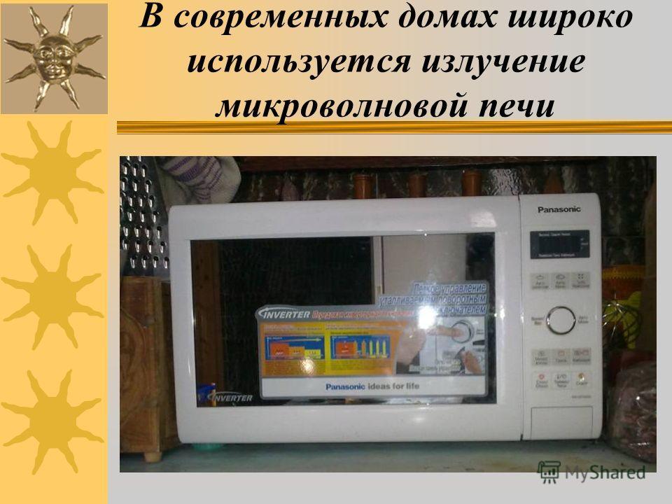 В современных домах широко используется излучение микроволновой печи