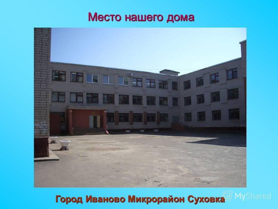 Место нашего дома Город Иваново Микрорайон Суховка