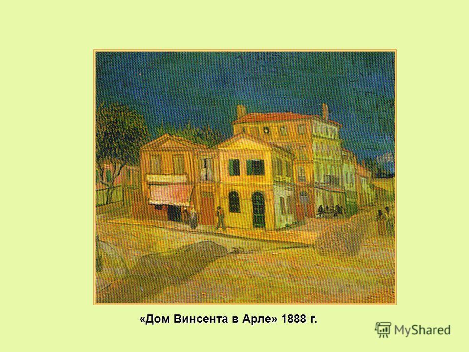 «Дом Винсента в Арле» 1888 г.