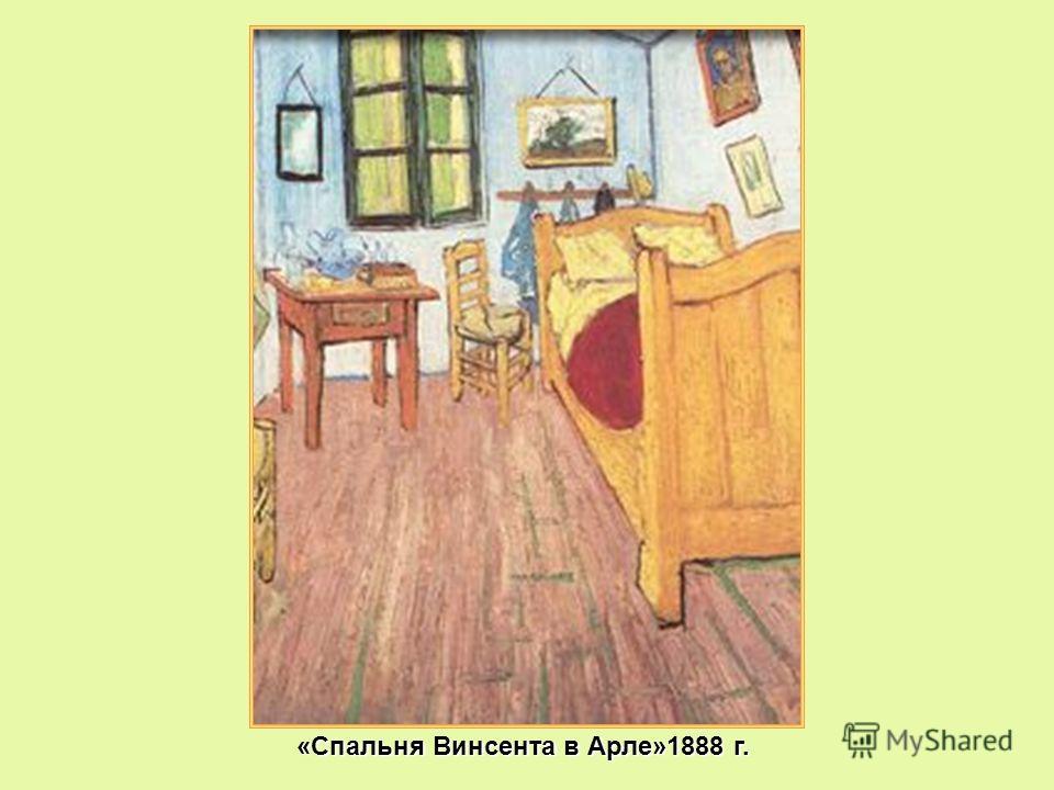 «Спальня Винсента в Арле»1888 г.
