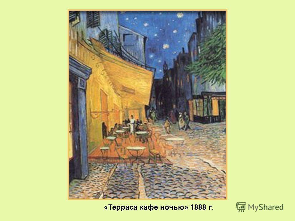 «Терраса кафе ночью» 1888 г. «Терраса кафе ночью» 1888 г.