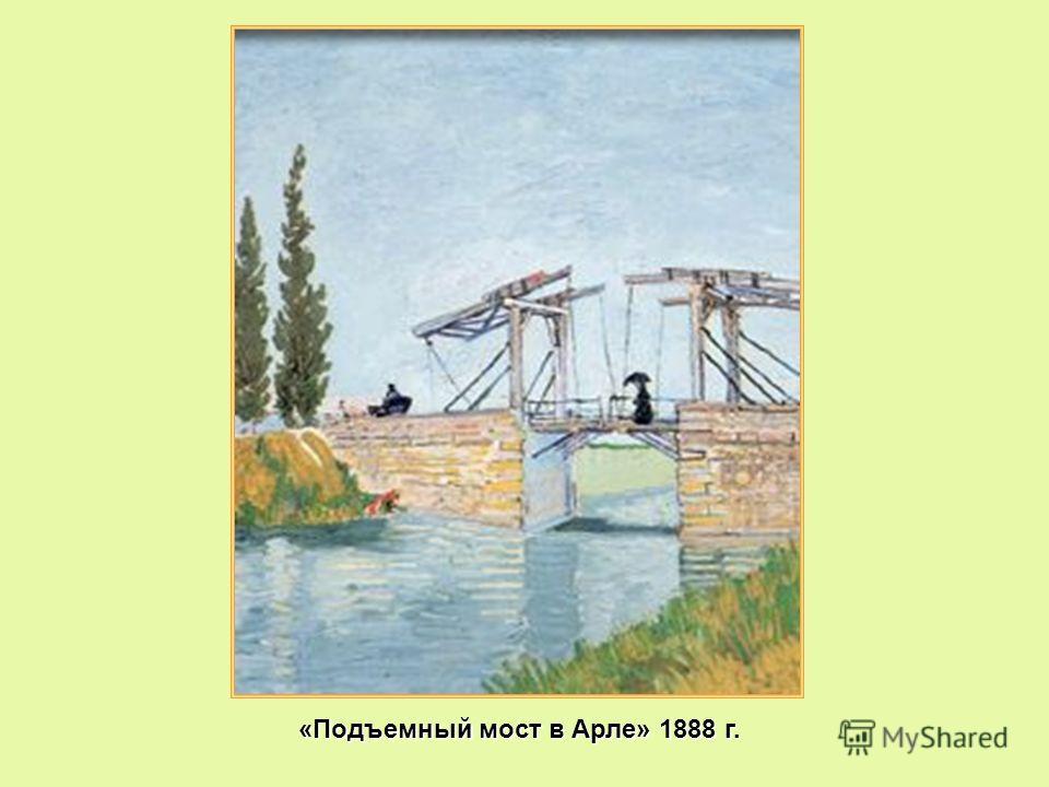 «Подъемный мост в Арле» 1888 г. «Подъемный мост в Арле» 1888 г.