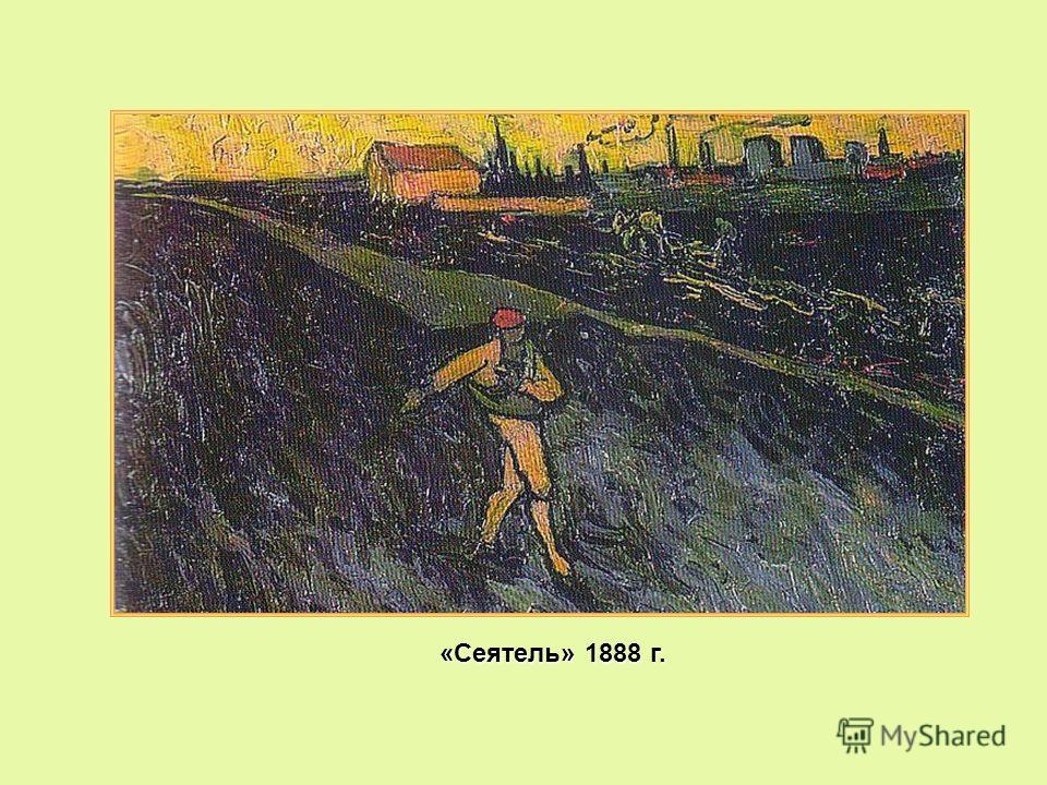 «Сеятель» 1888 г.