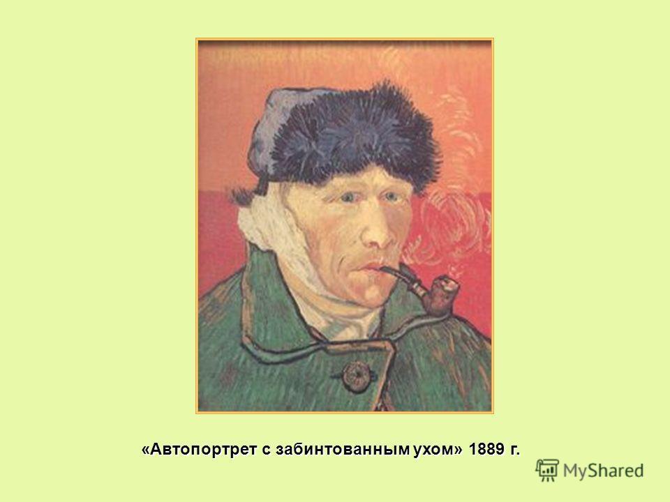 «Автопортрет с забинтованным ухом» 1889 г.