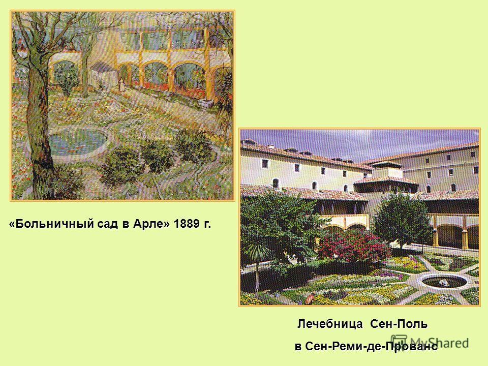 Лечебница Сен-Поль в Сен-Реми-де-Прованс в Сен-Реми-де-Прованс «Больничный сад в Арле» 1889 г. «Больничный сад в Арле» 1889 г.