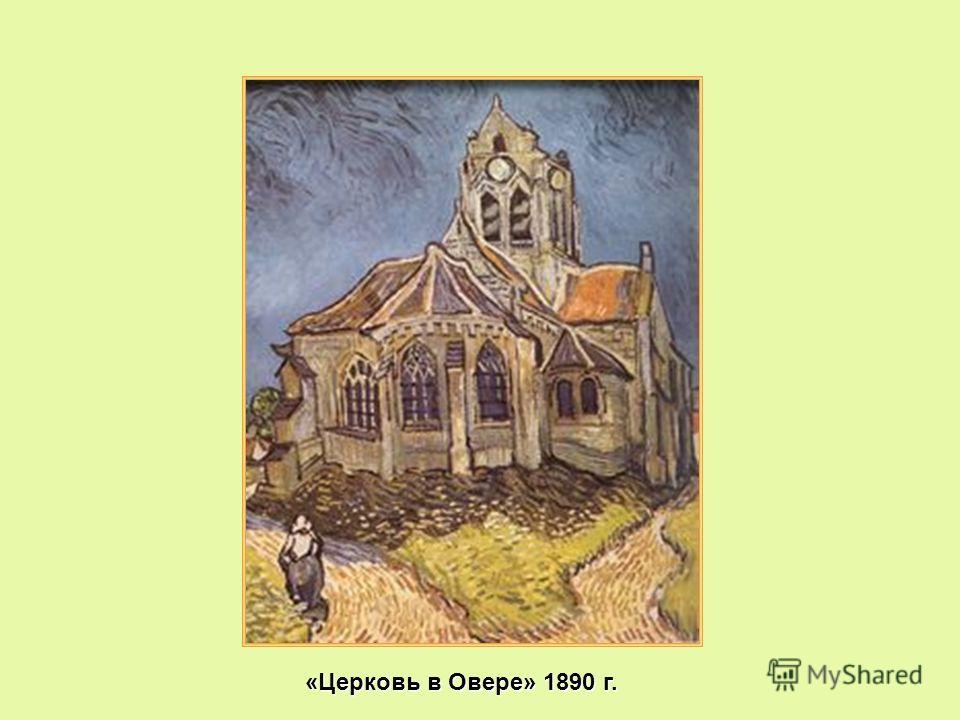 «Церковь в Овере» 1890 г.