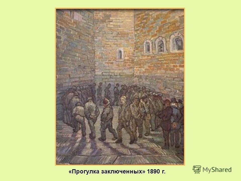 «Прогулка заключенных» 1890 г.