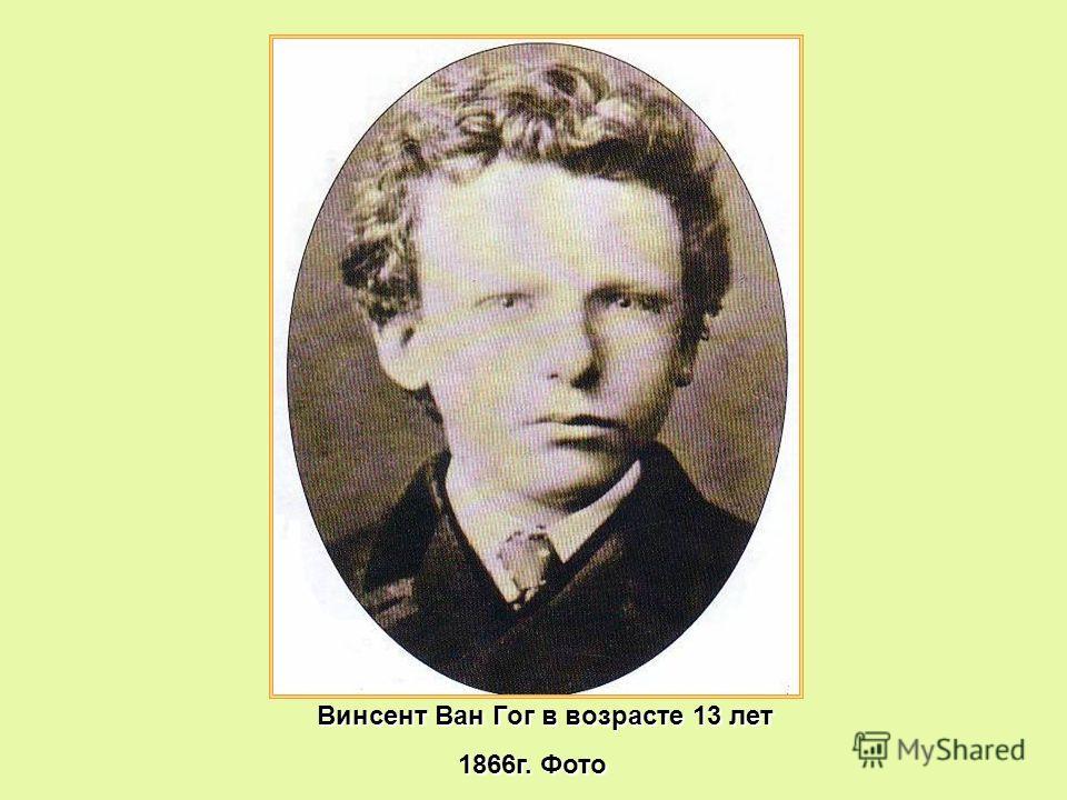 Винсент Ван Гог в возрасте 13 лет 1866г. Фото 1866г. Фото