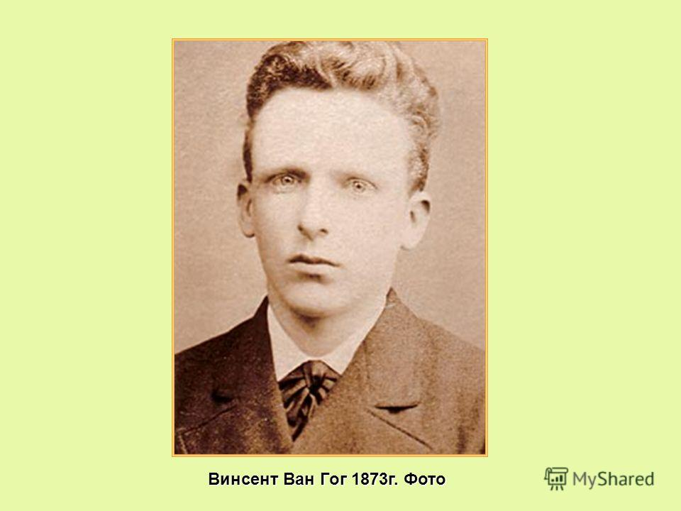 Винсент Ван Гог 1873г. Фото