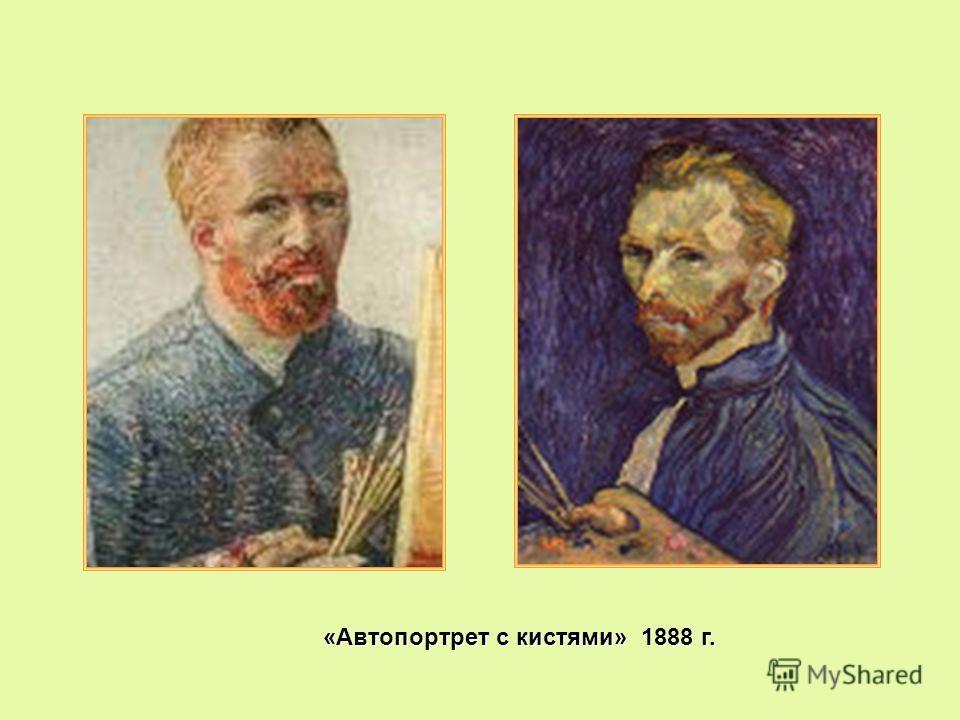 «Автопортрет с кистями» 1888 г.