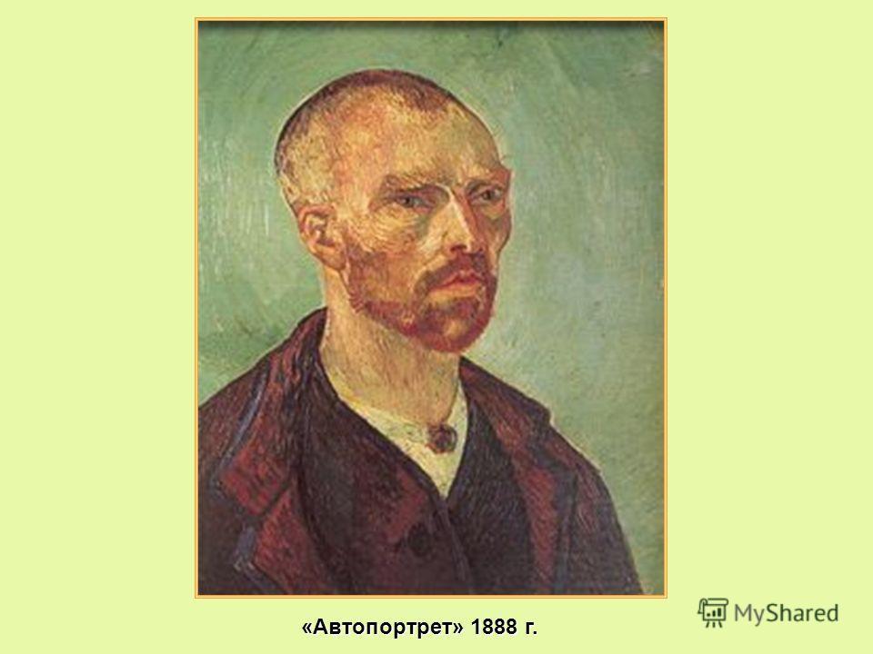 «Автопортрет» 1888 г.