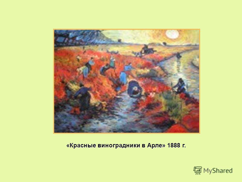 «Красные виноградники в Арле» 1888 г.