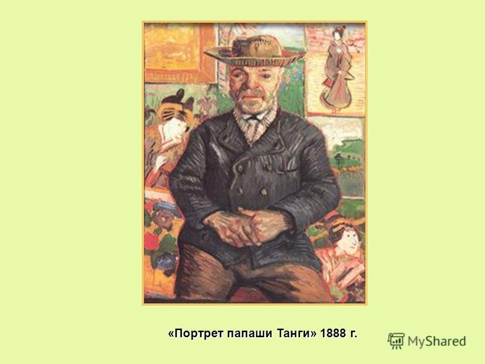 «Портрет папаши Танги» 1888 г.