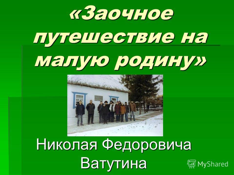 «Заочное путешествие на малую родину» Николая Федоровича Ватутина