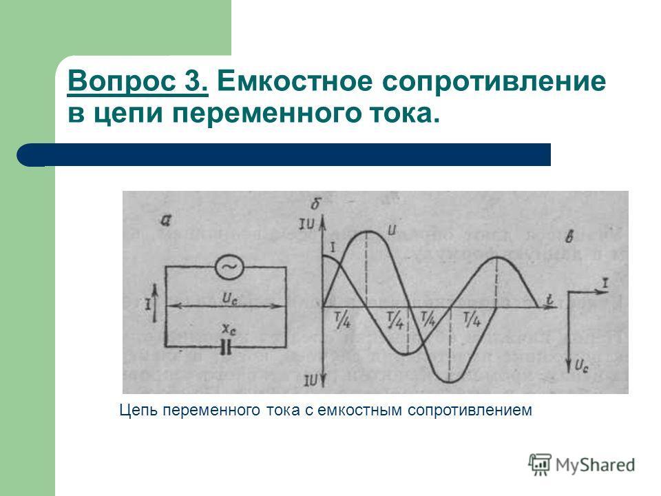 Вопрос 3. Емкостное сопротивление в цепи переменного тока. Цепь переменного тока с емкостным сопротивлением