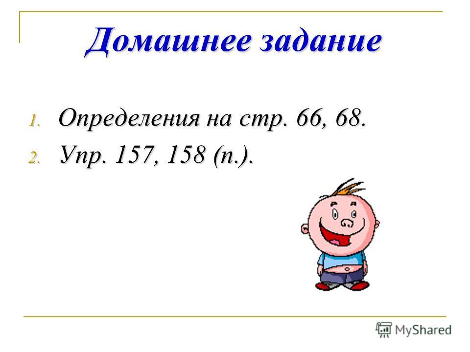 Домашнее задание 1. Определения на стр. 66, 68. 2. Упр. 157, 158 (п.).