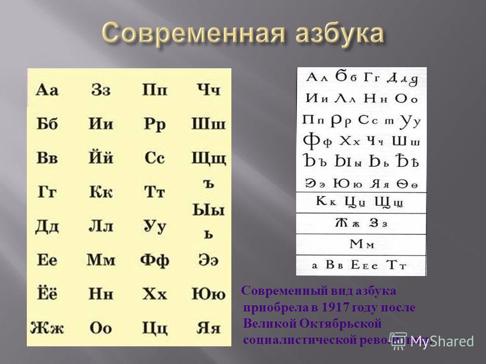 Современный вид азбука приобрела в 1917 году после Великой Октябрьской социалистической революции.