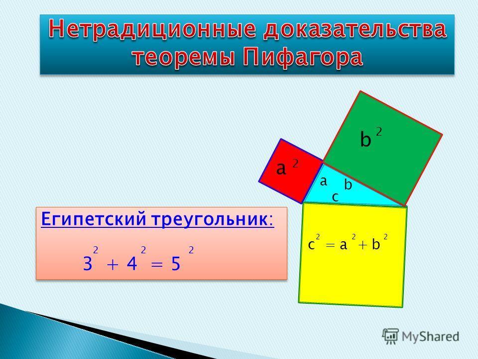 a b a b c 2 2 с =с = 2 a + 2 b 2 Египетский треугольник: 3 + 4 = 5 Египетский треугольник: 3 + 4 = 5 222