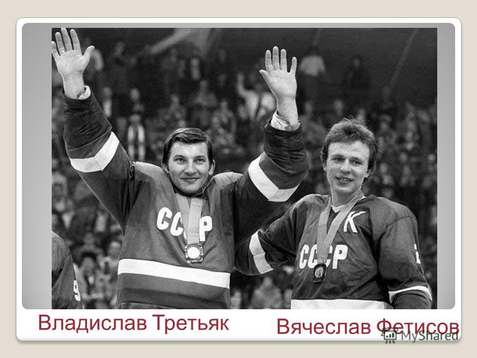 Владислав Третьяк Вячеслав Фетисов
