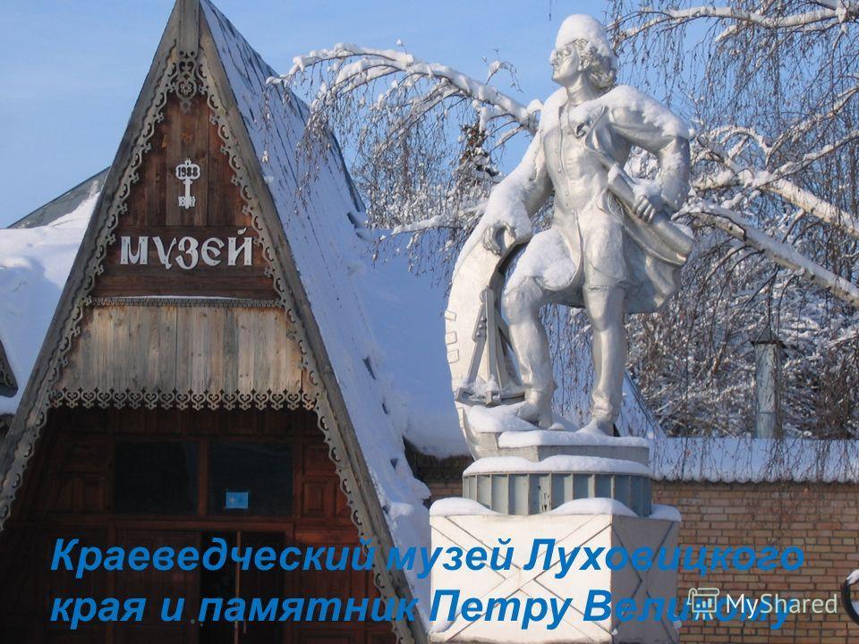 Краеведческий музей Луховицкого края и памятник Петру Великому