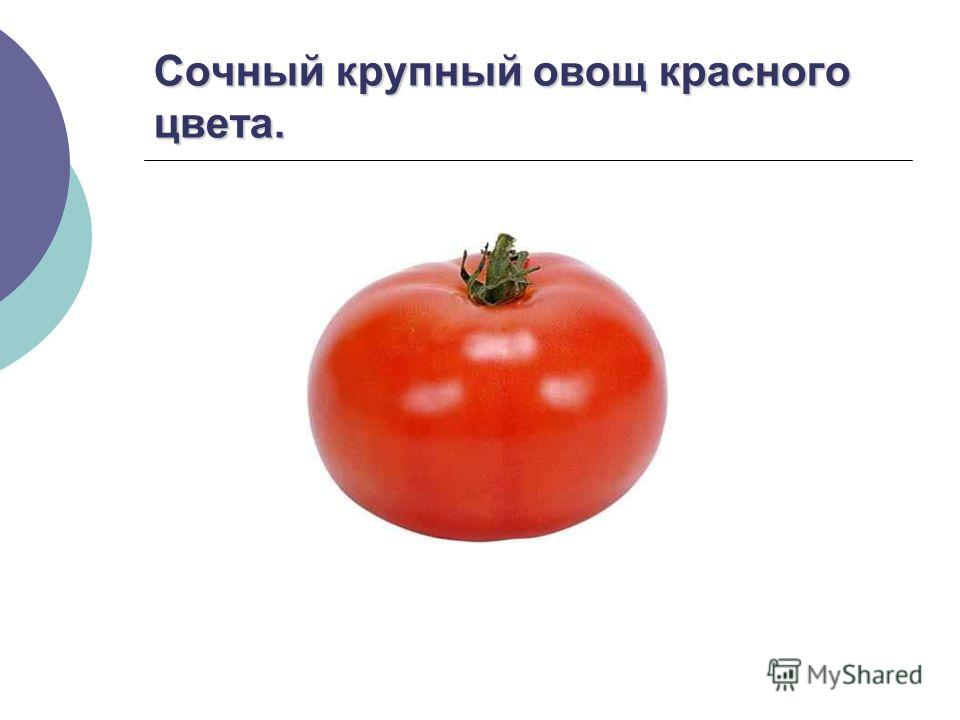 Сочный крупный овощ красного цвета.