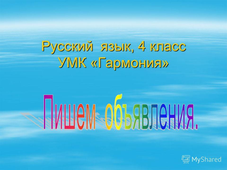 Русский язык, 4 класс УМК «Гармония»