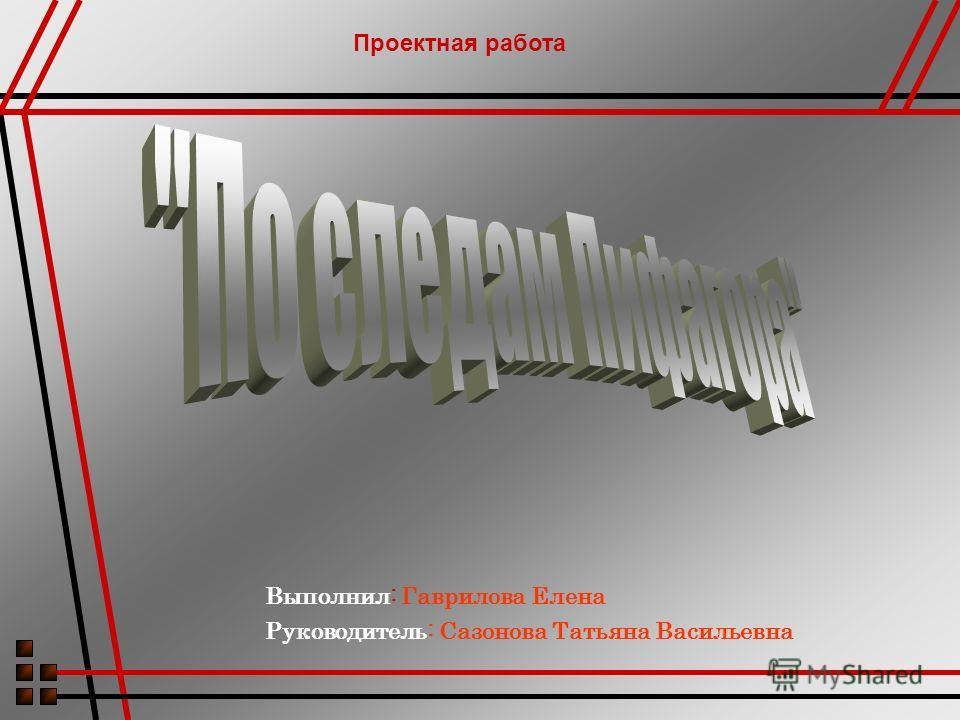 Выполнил: Гаврилова Елена Руководитель: Сазонова Татьяна Васильевна Проектная работа