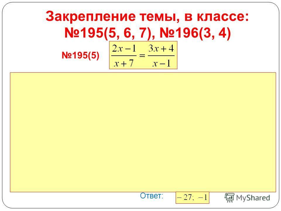 Закрепление темы, в классе: 195(5, 6, 7), 196(3, 4) 195(5) Ответ:
