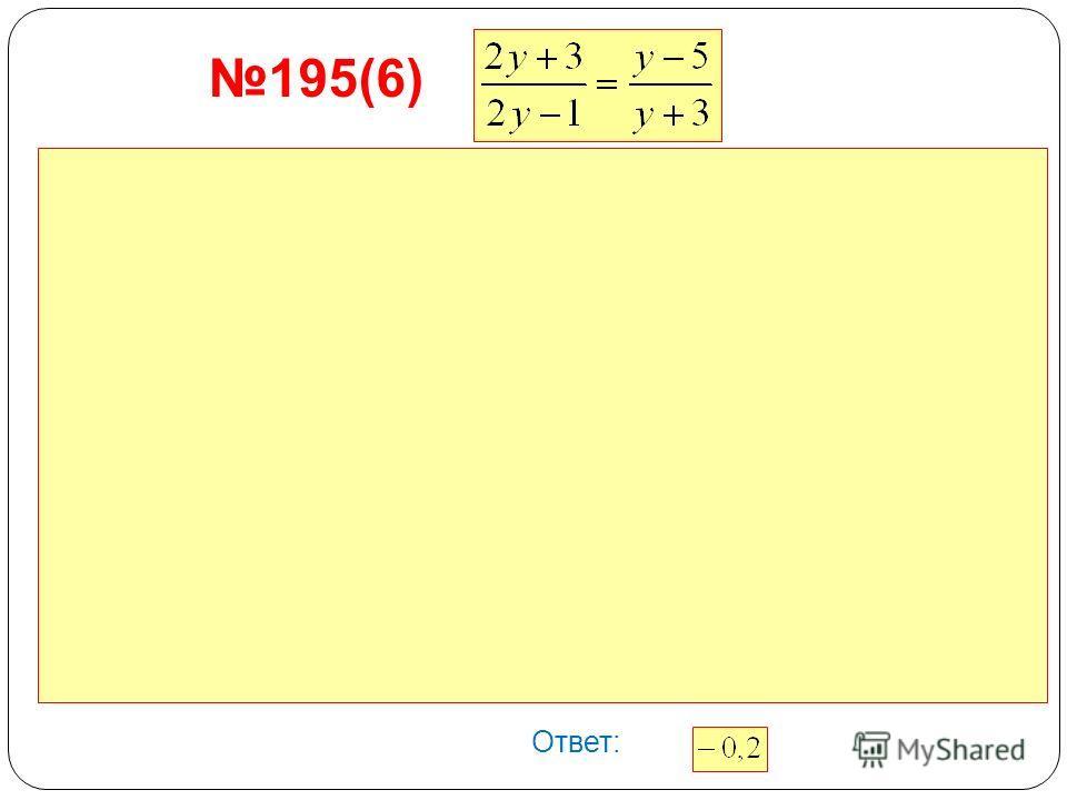 195(6) Ответ:
