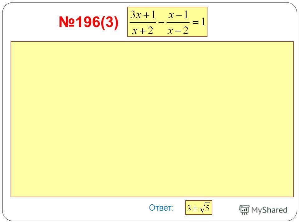 196(3) Ответ: