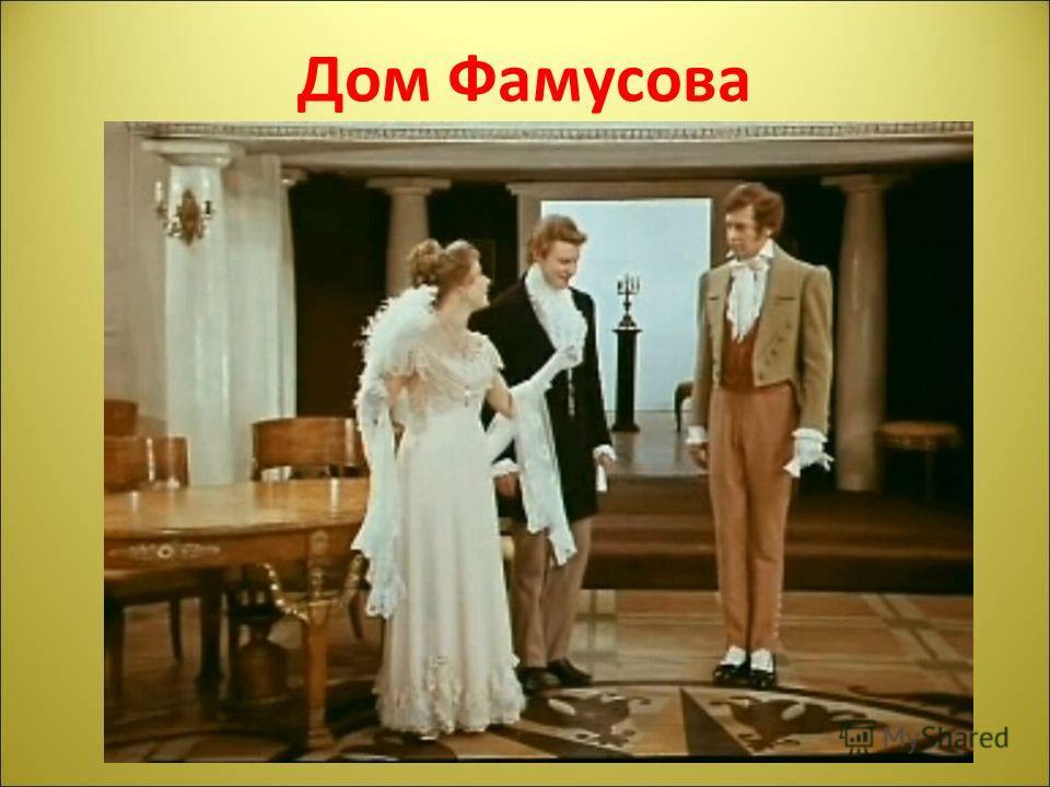 Дом Фамусова