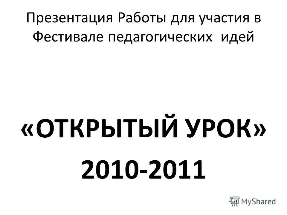 Презентация Работы для участия в Фестивале педагогических идей «ОТКРЫТЫЙ УРОК» 2010-2011