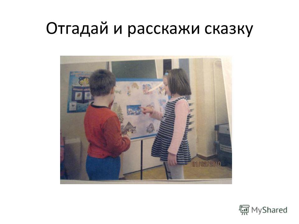 Отгадай и расскажи сказку