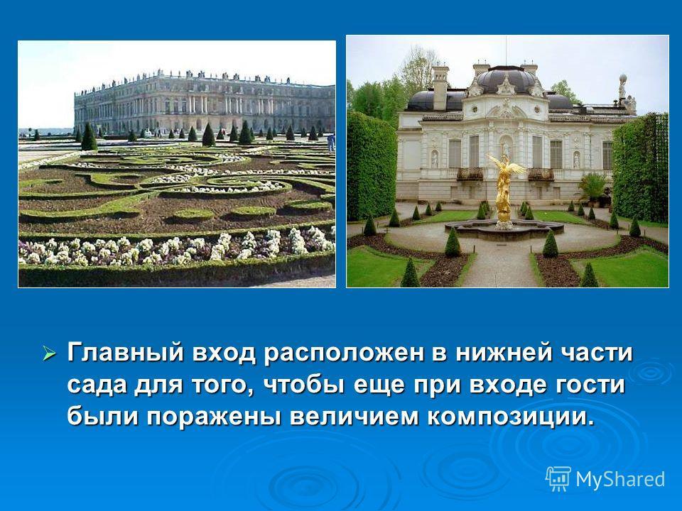 Главный вход расположен в нижней части сада для того, чтобы еще при входе гости были поражены величием композиции. Главный вход расположен в нижней части сада для того, чтобы еще при входе гости были поражены величием композиции.
