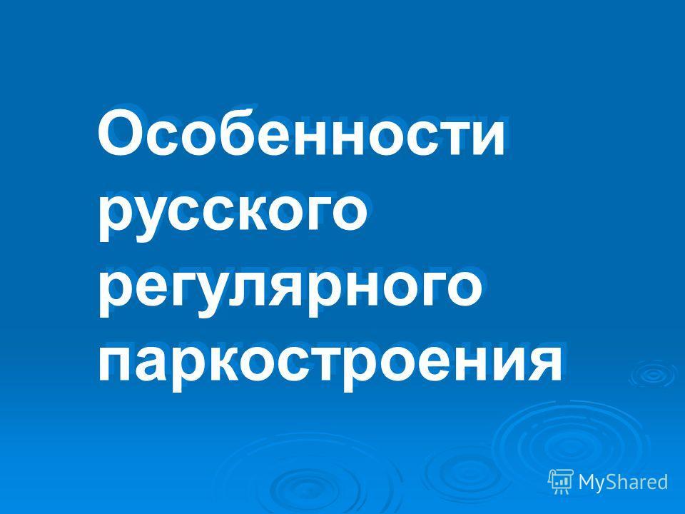 Особенности русского регулярного паркостроения