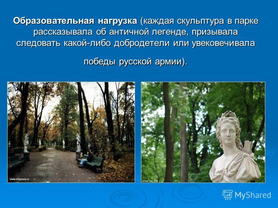 Образовательная нагрузка (каждая скульптура в парке рассказывала об античной легенде, призывала следовать какой-либо добродетели или увековечивала победы русской армии).
