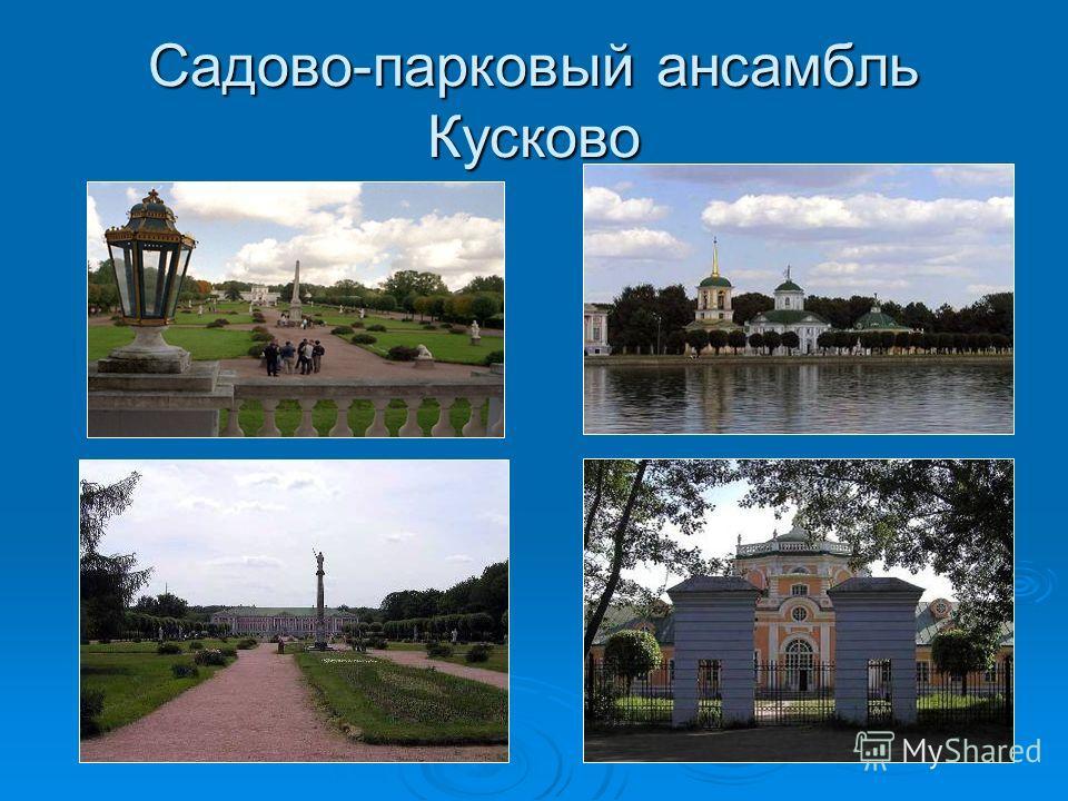 Садово-парковый ансамбль Кусково