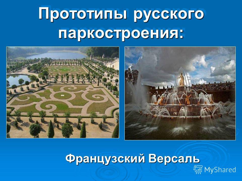 Прототипы русского паркостроения: Французский Версаль