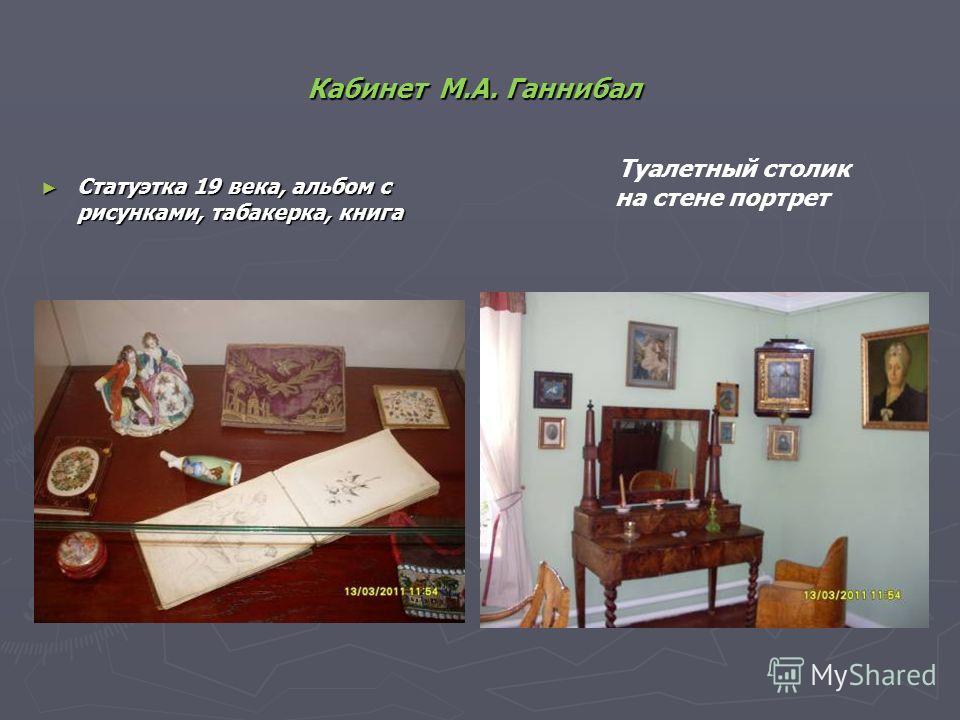 Кабинет М.А. Ганнибал Статуэтка 19 века, альбом с рисунками, табакерка, книга Статуэтка 19 века, альбом с рисунками, табакерка, книга Туалетный столик на стене портрет