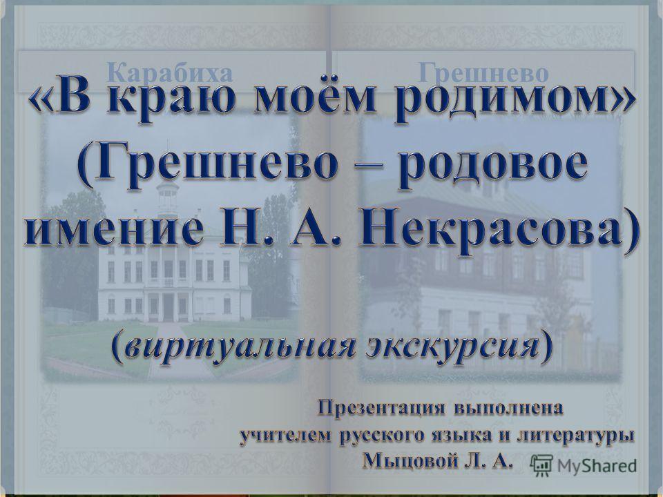 Михайловское Тарханы Спасское-Лутовиново Ясная Поляна Мелихово Абрамцево Карабиха Грешнево