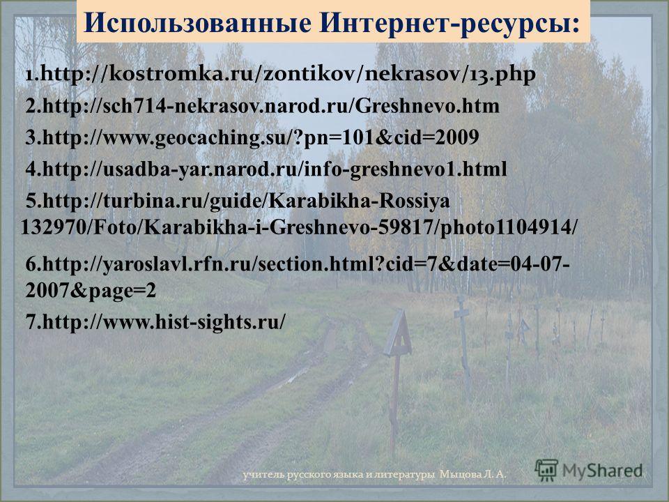 Использованные Интернет-ресурсы: 1.http://kostromka.ru/zontikov/nekrasov/13.php 2.http://sch714-nekrasov.narod.ru/Greshnevo.htm 3.http://www.geocaching.su/?pn=101&cid=2009 4.http://usadba-yar.narod.ru/info-greshnevo1.html 5.http://turbina.ru/guide/Ka