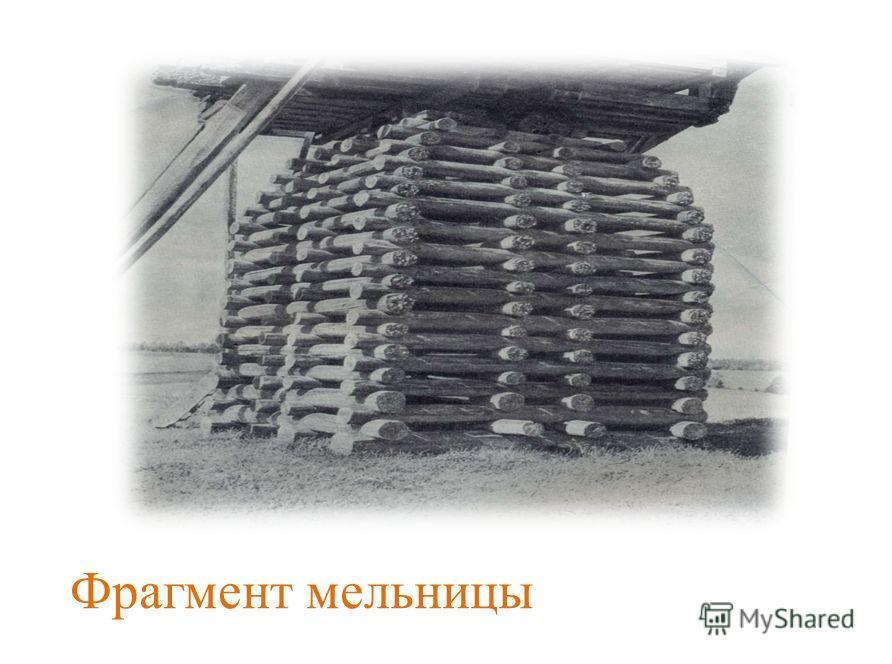Фрагмент мельницы