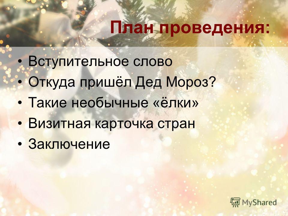 План проведения: Вступительное слово Откуда пришёл Дед Мороз? Такие необычные «ёлки» Визитная карточка стран Заключение