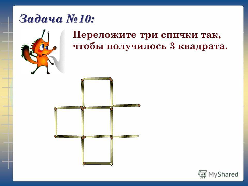 Задача 10: Переложите три спички так, чтобы получилось 3 квадрата.