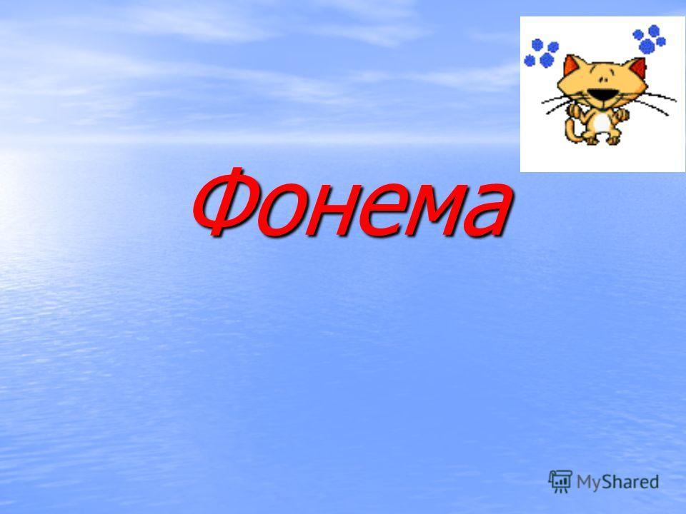 Фонема