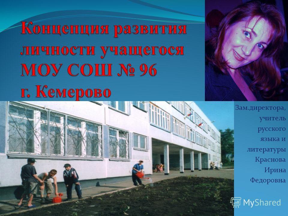 Зам.директора, учитель русского языка и литературы Краснова Ирина Федоровна
