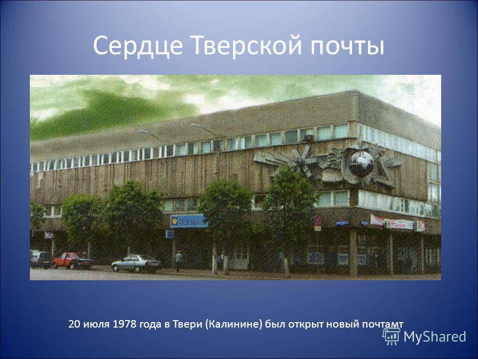 Сердце Тверской почты 20 июля 1978 года в Твери (Калинине) был открыт новый почтамт