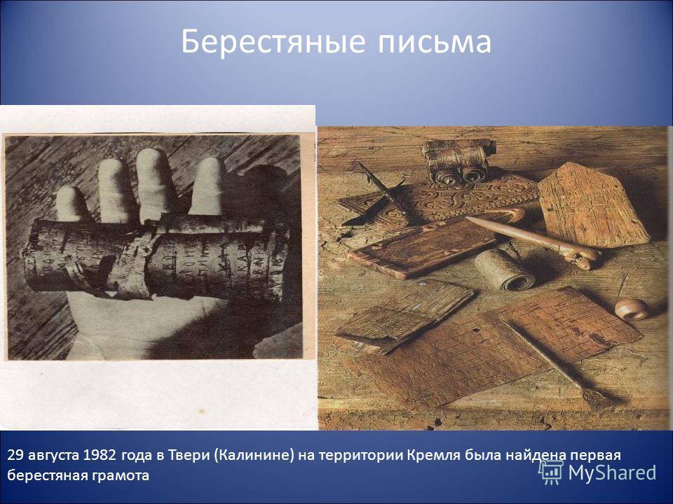 Берестяные письма 29 августа 1982 года в Твери (Калинине) на территории Кремля была найдена первая берестяная грамота